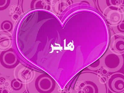 صور معني اسم هاجر , صور مزخرفه باسم هاجر