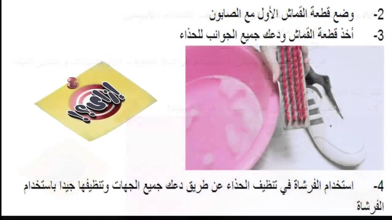 صور تنظيف الحذاء الابيض , طرق تنظيف الاحذيه البيضاء