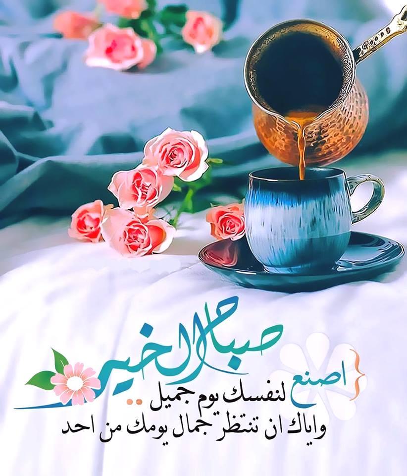 بالصور صور جميله صباحيه , رسائل و تحيات صباحيه للواتس اب 2479 7