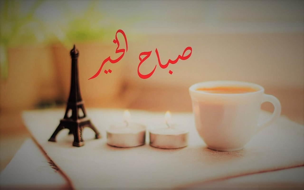 صورة صور جميله صباحيه , رسائل و تحيات صباحيه للواتس اب