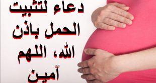 صور رقية تثبيت الحمل , ادعيه تحافظ علي ثبات الجنين