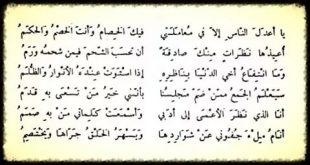 بالصور شعر في المدح , شعر عربي قديم 2565 11 310x165
