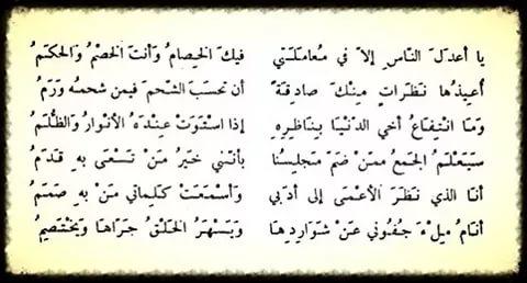 صورة شعر في المدح , شعر عربي قديم