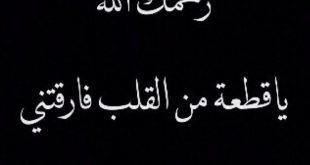 توبيكات عن الميت , كلام حزين عن الميت