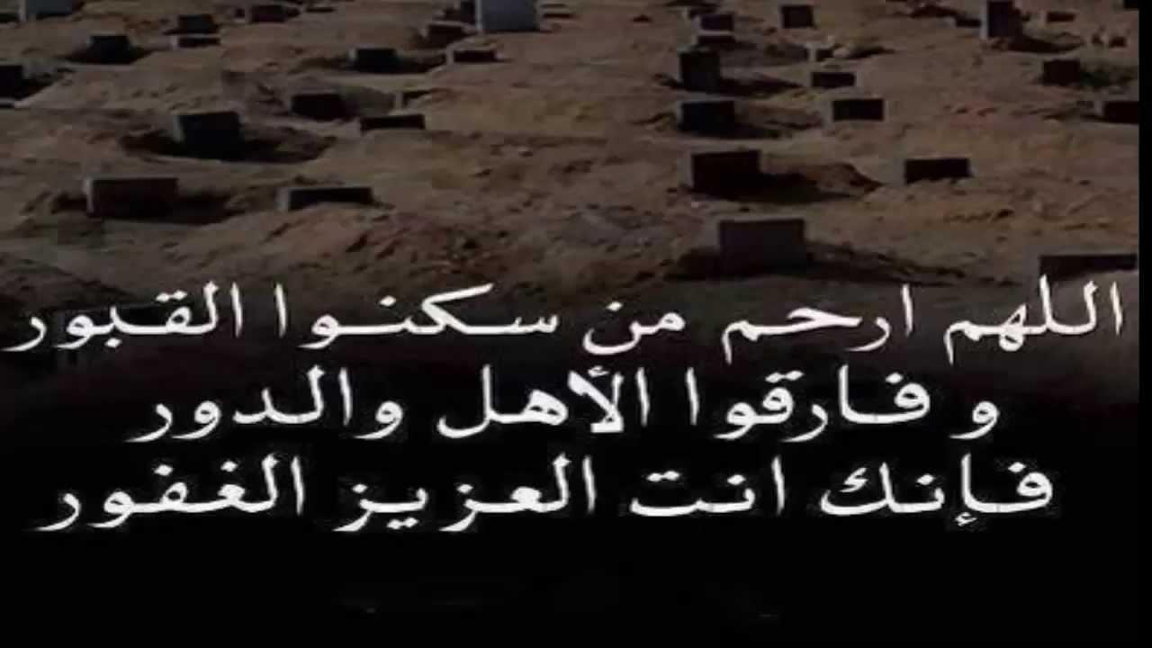 بالصور توبيكات عن الميت , كلام حزين عن الميت 2569 9