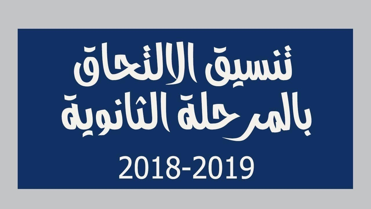 صور التنسيقات الثانويه العامه 2019 , الحد الادني لتنسيقات الثانويه العامه