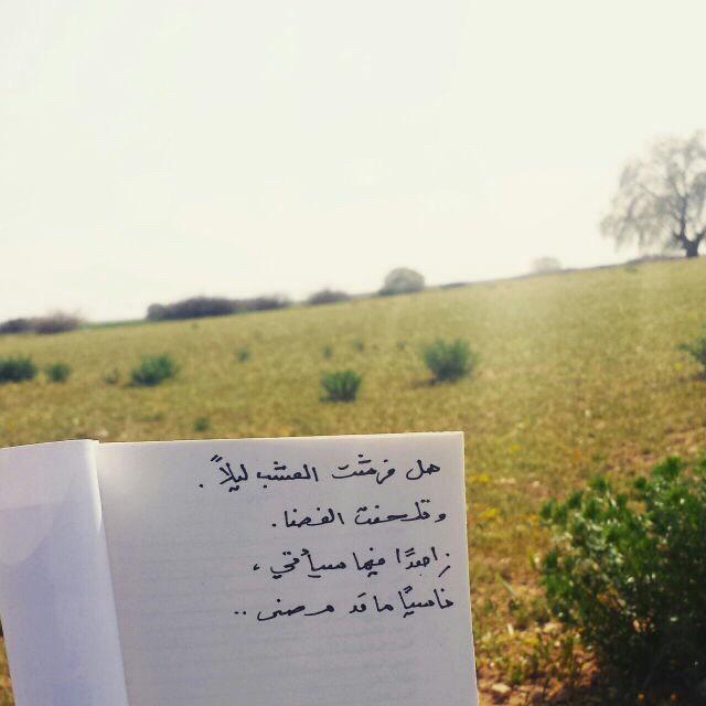 صورة هل فرشت العشب ليلا , اشعارجبران خليل جبران