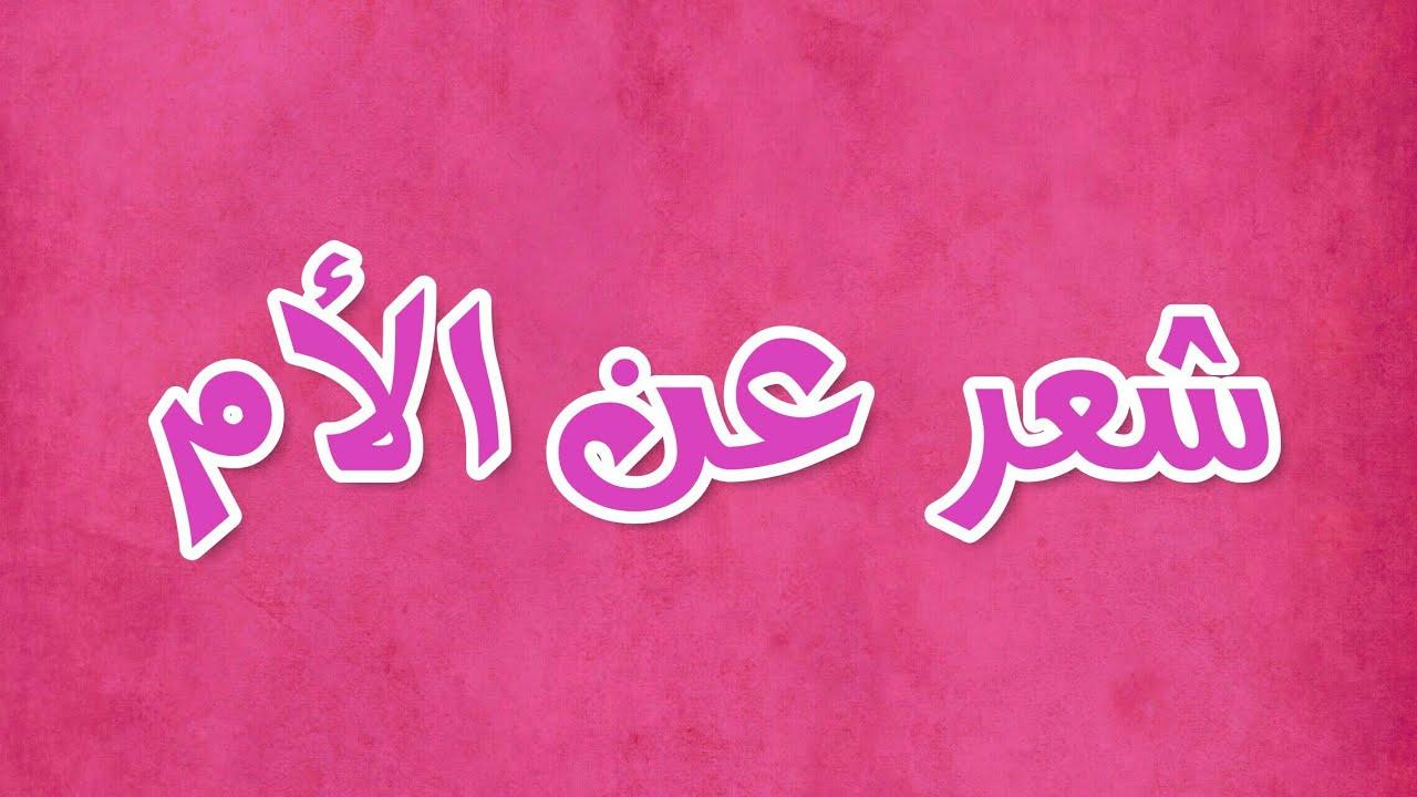 بالصور شعر عن الام الحنونة قصير , اجمل الاشعار التي تعبر عن حنان الام 3561