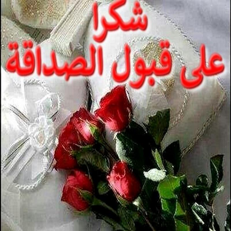 صور شكرا ع قبول الصداقه , صور عن قبول الصداقه