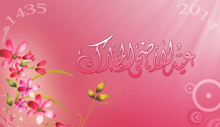 صور صور كلمه عيد سعيد , صور تهنئه بالعيد