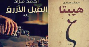 صور افضل الروايات المصرية , رويات مصريه رائعه