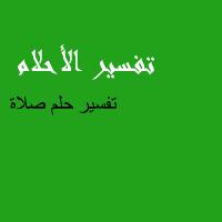 صورة تفسير الاحلام صلاة المغرب , تفسير الصلاه فى الحلم