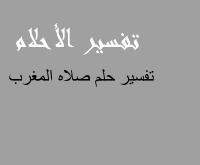 صور تفسير الاحلام صلاة المغرب , تفسير الصلاه فى الحلم