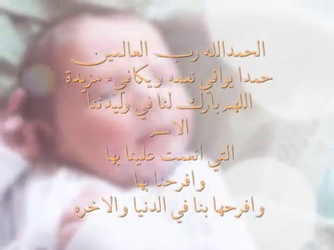 صور صور تهنئة بالمولود , تهنئه مميزة للاطفال