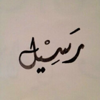 صور معنى اسم رسيل في اللغة العربية , معانى اسم رسيل