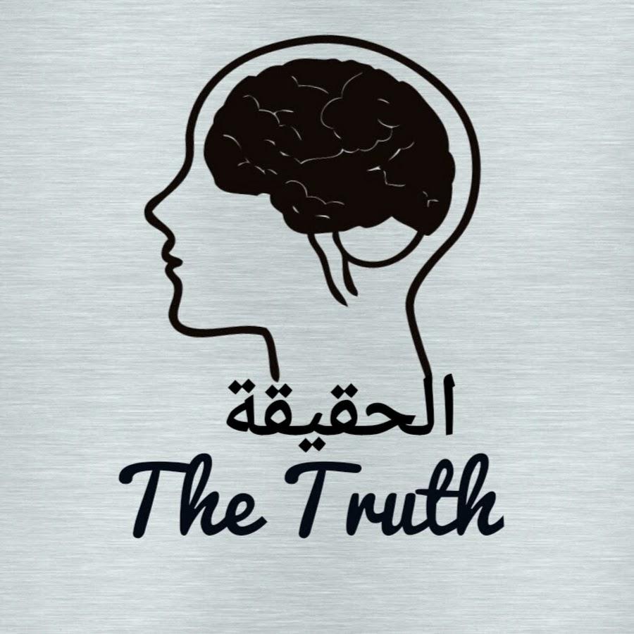 بالصور اقوال عن الحقيقة , اجمل ماقيل عن الحقيقة 4473 8