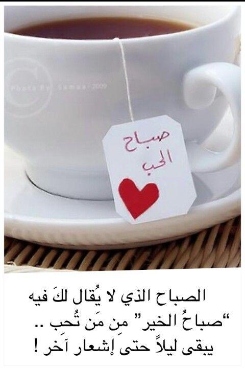 بالصور كلمات حب صباحية لحبيبتي , صباح الحب يا حبيبتي 4592 10