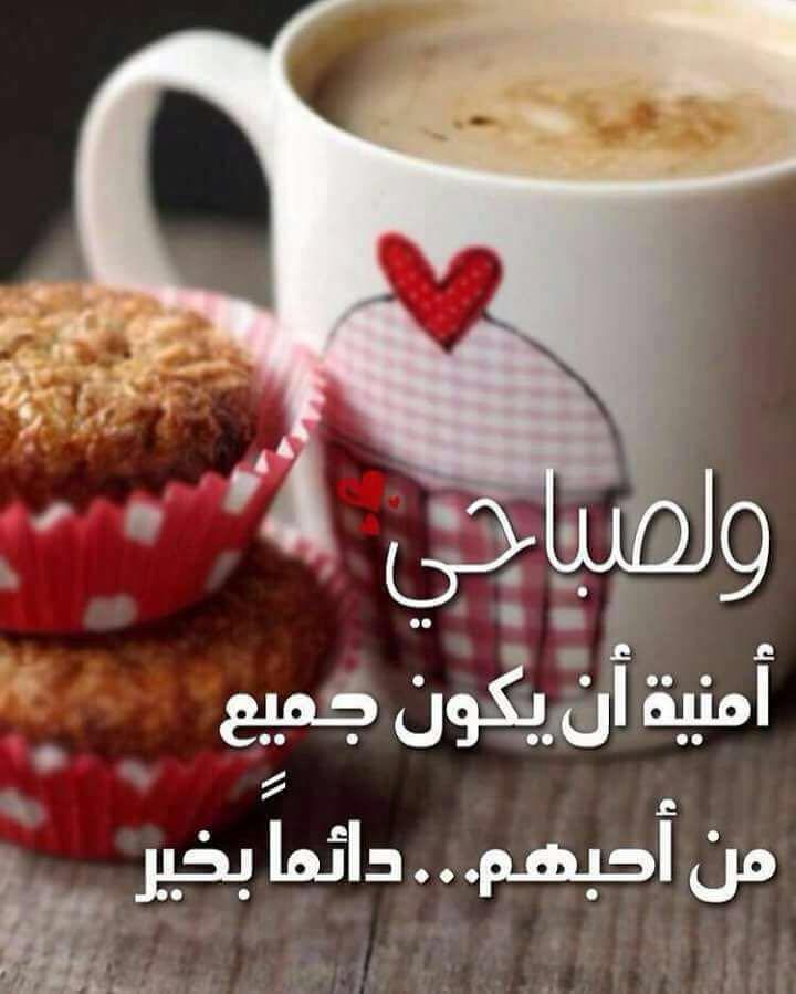 بالصور كلمات حب صباحية لحبيبتي , صباح الحب يا حبيبتي 4592 2
