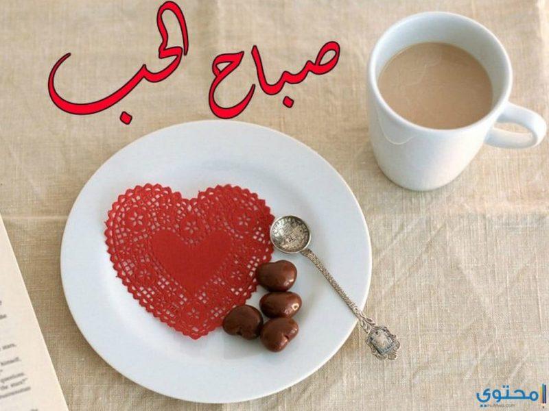 بالصور كلمات حب صباحية لحبيبتي , صباح الحب يا حبيبتي 4592 4