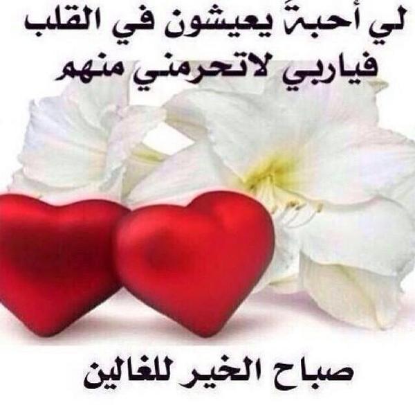 بالصور كلمات حب صباحية لحبيبتي , صباح الحب يا حبيبتي 4592 7