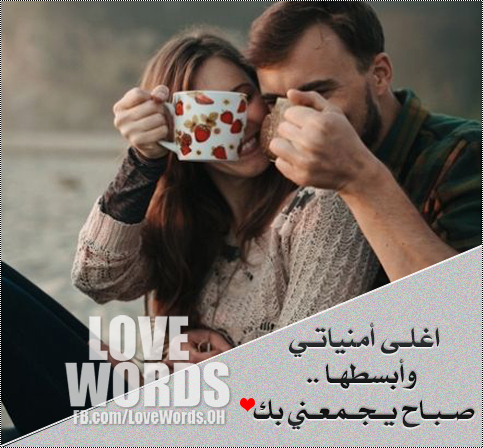 بالصور كلمات حب صباحية لحبيبتي , صباح الحب يا حبيبتي 4592
