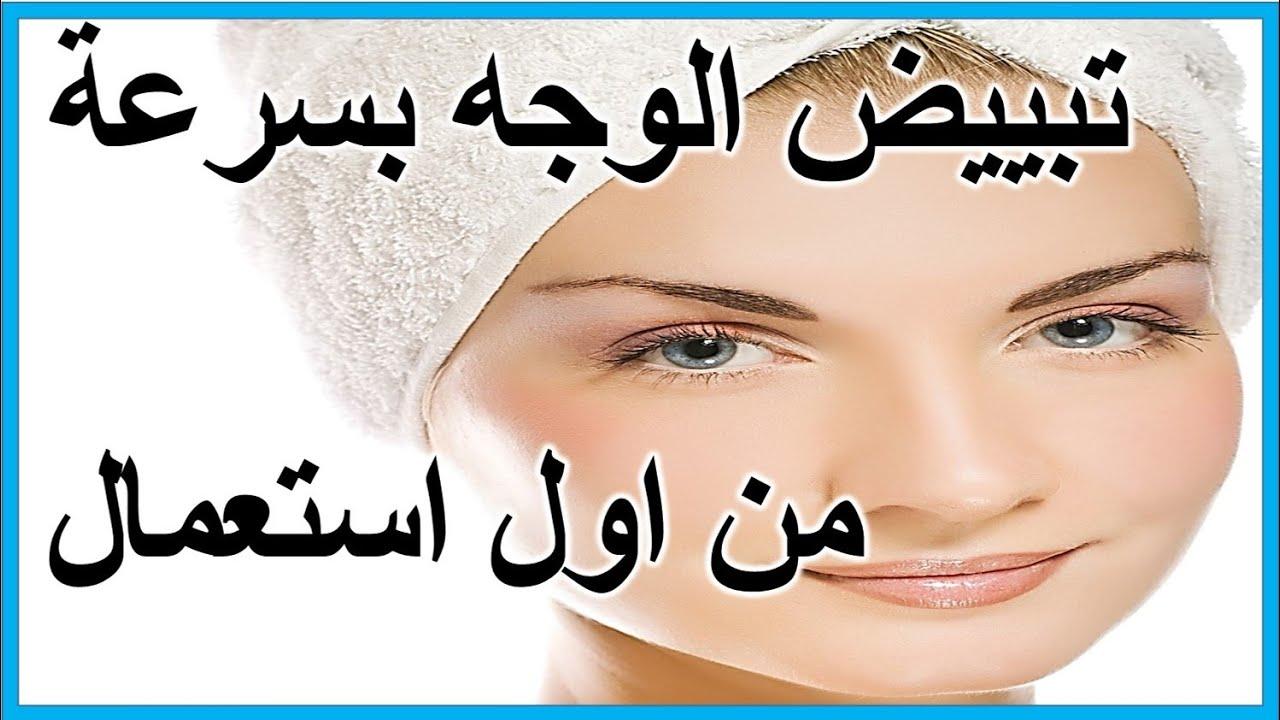 صور وصفة فعالة لتبييض الوجه , تفتيح بشرة الوجه