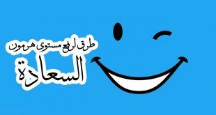 صور ما هو هرمون السعادة , ماهى السعادة