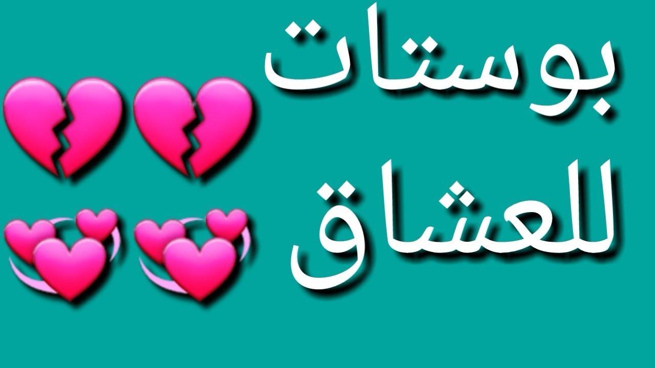 بوستات فيس بوك رومانسيه اجمل بوستات العشاق احضان الحب