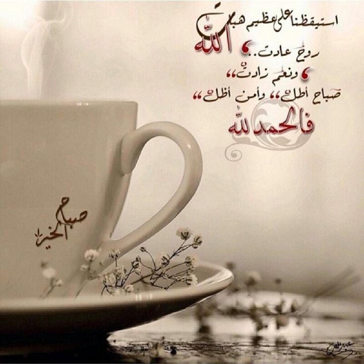 صورة اجمل ما قيل في الصباح للحبيب , اجمل الرسائل الصباحية