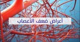 صور اعراض ضعف الاعصاب , علامات واعراض الضعف العصبي