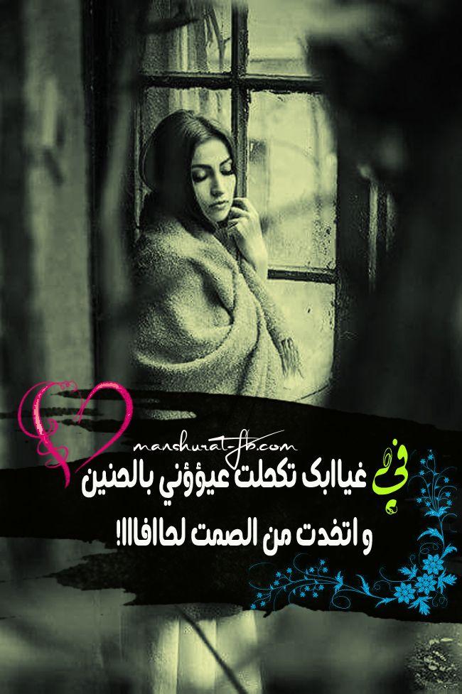 صور صور حزينه عن فراق الحبيب , كلمات حزن وفراق