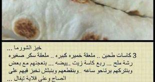 صورة وصفة خبز الشاورما , خبز الصاج , الخبز السورى , عيش الشاورما
