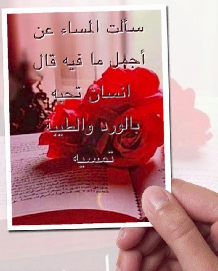 صور كلمات مسائيه حلوه , اهتمي بهم بالرسائل المسائيه