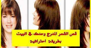 صور طريقة قص الشعر مدرج , طريقة تدريج الشعر