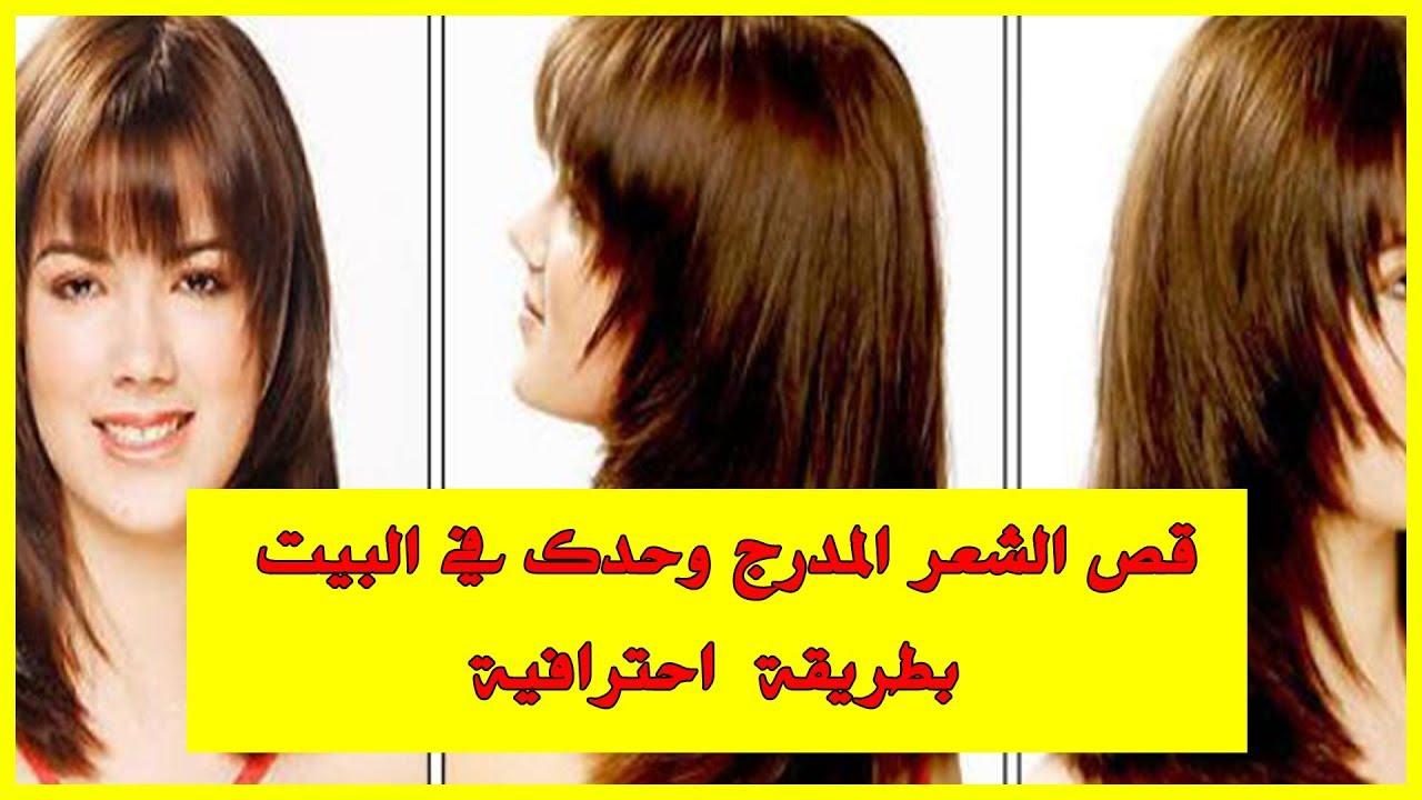 صورة طريقة قص الشعر مدرج , طريقة تدريج الشعر