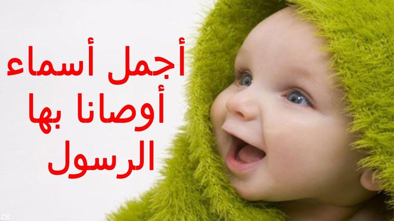 صورة اسماء بنات اسماء بنات , احدث اسماء البنات 2019