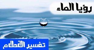 صور شرب الماء في المنام , حلمت بشرب مياه