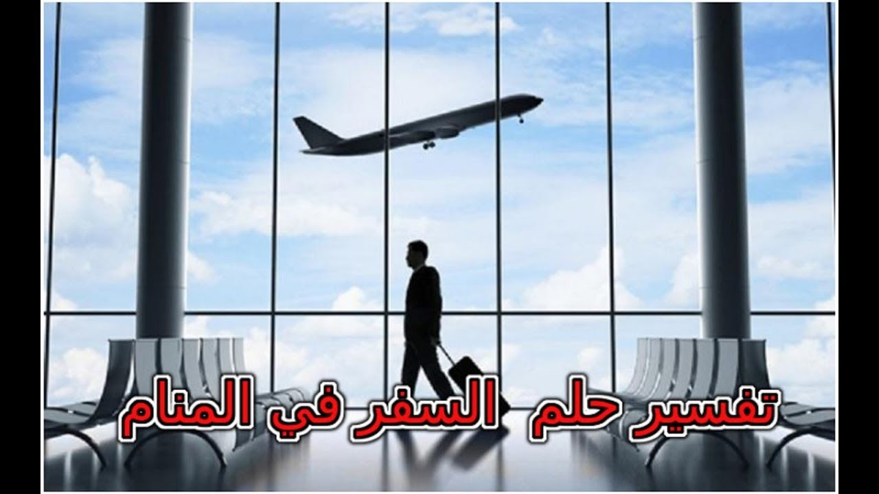 صورة تفسير الاحلام السفر , ازى افسر رؤيه السفر