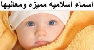 صور اسماء اولاد مركبة اسلامية , عبر عن تدينك بتسميه اطفالك