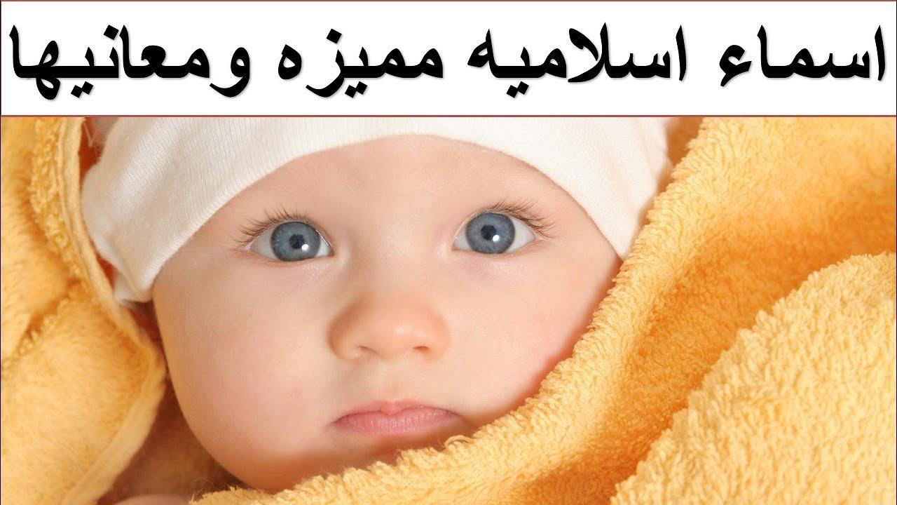 صورة اسماء اولاد مركبة اسلامية , عبر عن تدينك بتسميه اطفالك