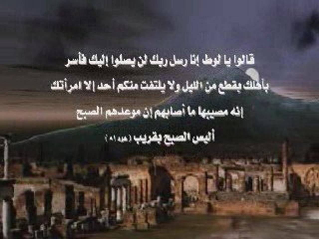 صورة قوم لوط قصة , قصه قوم لوط عليه السلام 1576 2