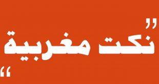 صورة نكت جديدة مغربية , نكته جميله بلغه مغربيه