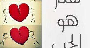 صور كلام الحب قصير , اجمل ما قيل فى الحب