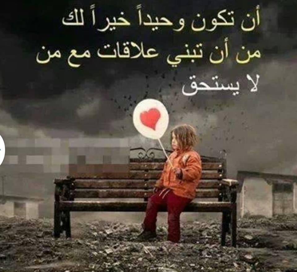 صورة كلمات عن خيانة الزوج , خيانه الزوج بدايه طريق الفراق