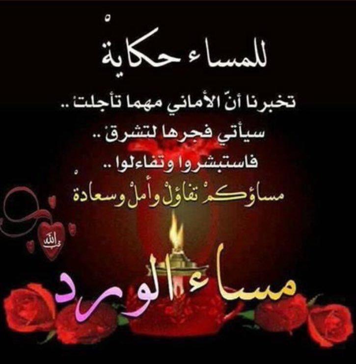 صور مساء الورد فيس بوك , احلى التماسى للفيس بوك