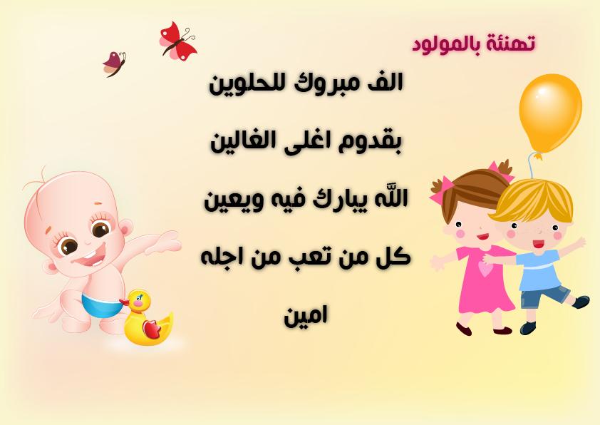 صورة مباركه عن المواليد , باركي لها لقدوم مولودها
