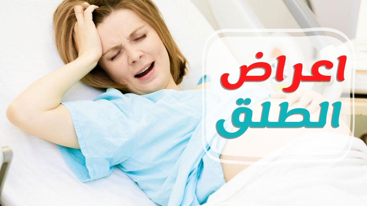 صورة ماهي اعراض الولادة الطبيعية , علامات تعرفك بقدوم الولاده الطبيعية