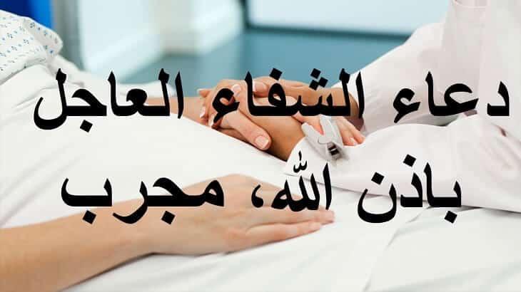 صورة دعاء المريض لنفسه , المريض يدعى لنفسه بالشفاء