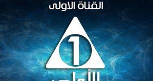 صور تردد قناة الاولى المصرية الجديد , كل جديد فى ترددات التليفزيون