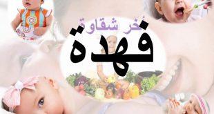 صور معنى اسم فهده , الفهده وصفاتها ومعناه الاسم والشخصيه